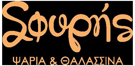 Sfyris - Fish & Seafood